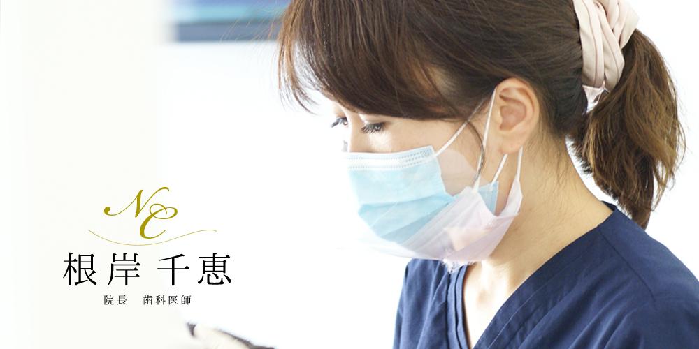 院長/歯科医師:根岸千恵
